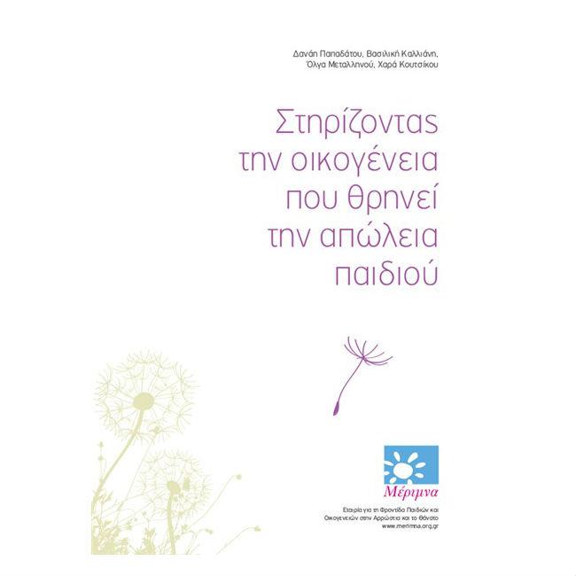 book-apwleia-paidiou