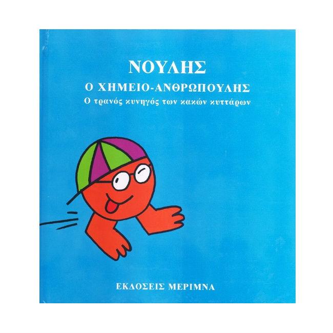 noulis-book