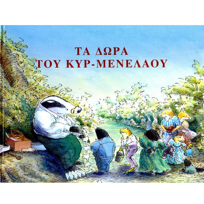 ta-dwra-toy-kyr-menelaou