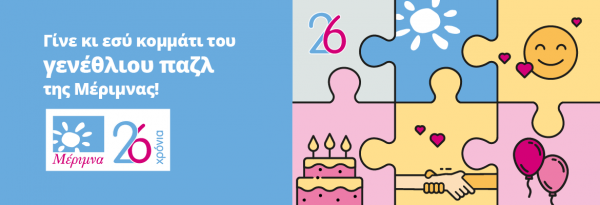 Merimna-BirthdayPuzzle